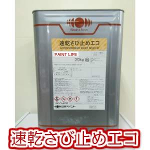 日本ペイント 速乾さび止めエコ 赤錆・グレー 20kg サビ止め/錆止め グレー