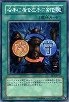 【遊戯王シングルカード】 《ビギナーズ・エディション2》 右手に盾を左手に剣を ノーマル be2-jp077
