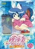 砂沙美☆魔法少女クラブ 2(てんこ盛りパック)[DVD]