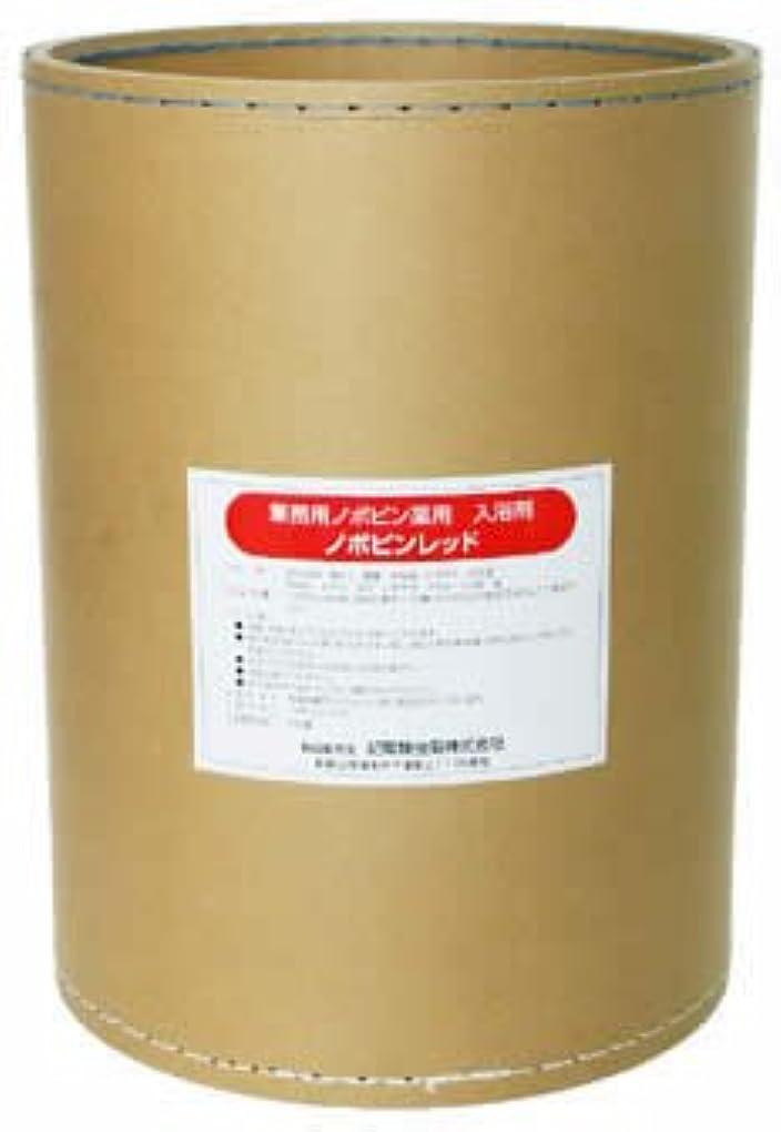 香水個人的に教業務用入浴剤 ノボピン レッド 18kg
