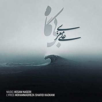 Bigah (feat. Hesam Naseri)