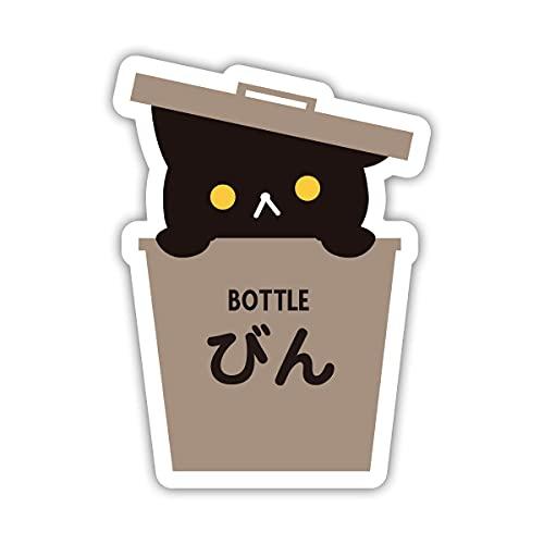 Biijo 黒猫ゴミ箱 CATごみ分別ステッカー 防水・耐熱 シール ゲストハウス 外国人観光客 サイズ:縦134mm×横98mm (びん)