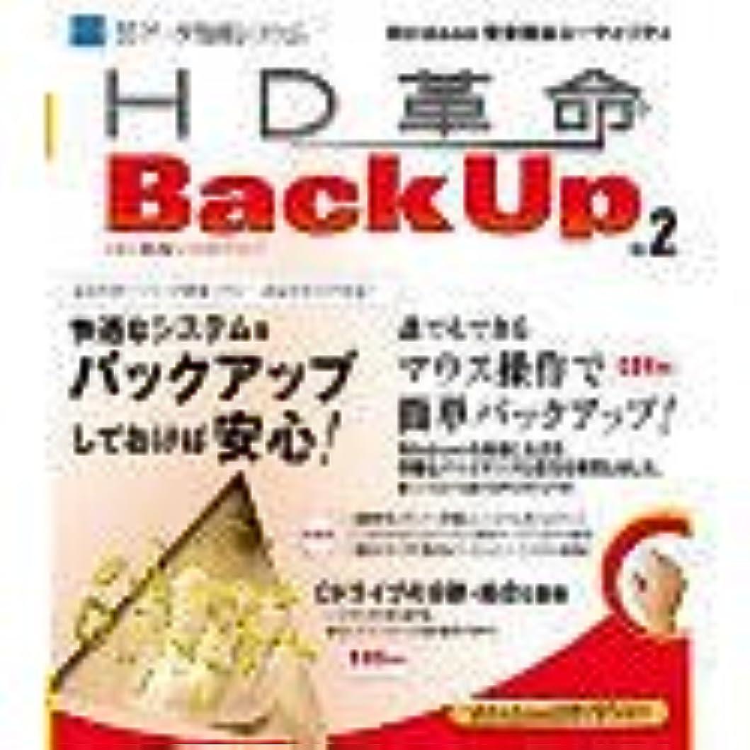 明確に喜び勃起HD革命/BackUp Ver.2.0