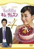 私の名前はキム・サムスン Vol.4[DVD]