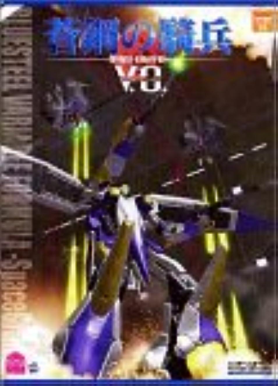 タクトロマンチック消防士蒼鋼の騎兵 ~Space Griffon~ V.O.
