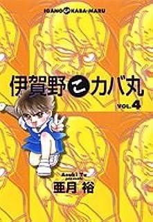 伊賀野こカバ丸 4 (YOUコミックス)