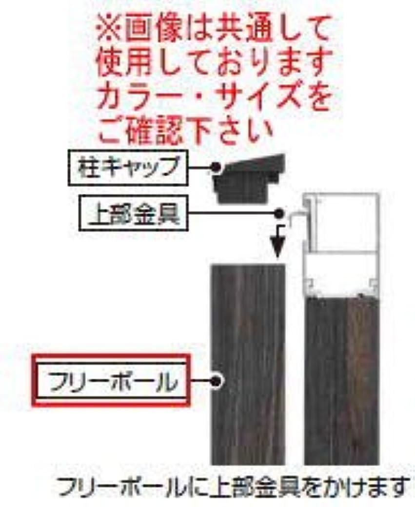 移行れんがチョップタカショー デザイナーズスタイルフェンス 高強度フリーポール(横板貼80幅用)H06 ステンカラー 35×35×L762.5