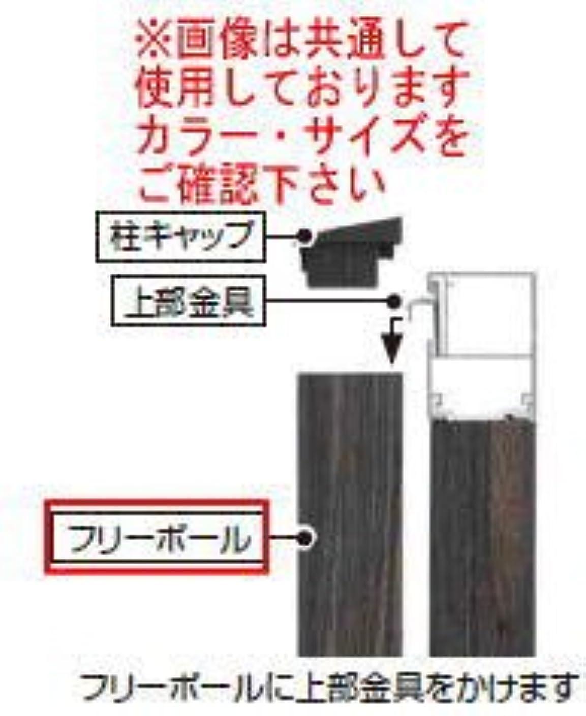 タカショー デザイナーズスタイルフェンス 高強度フリーポール(横板貼40幅+80幅用)H06 ラスティコッパー 35×35×L786