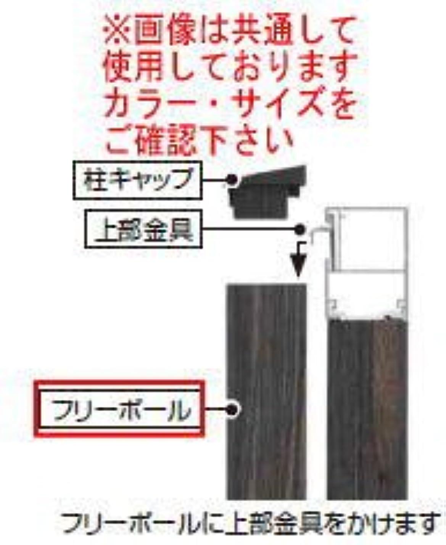 タカショー デザイナーズスタイルフェンス 高強度フリーポール(横板貼40幅用)H10 ダークパイン 35×35×L1145.5