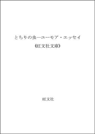 とちりの虫―ユーモア・エッセイ (旺文社文庫)