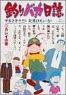 釣りバカ日誌: カレイの巻 (5) (ビッグコミックス)