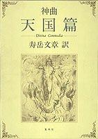 ダンテ・神曲 天国篇 定本の詳細を見る