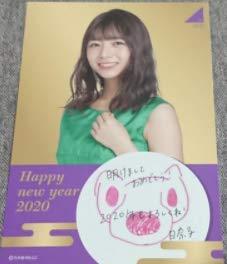 乃木坂46 北野日奈子 福袋 2020 年賀状 ポストカード