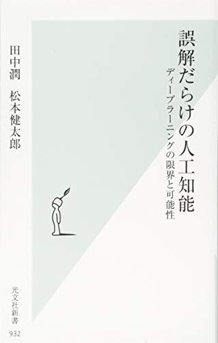 誤解だらけの人工知能 ディープラーニングの限界と可能性 (光文社新書)