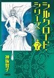 シルクロード・シリーズ 7 (ホーム社漫画文庫)