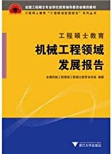 Master of Engineering Education Engineering Development Report Series: Master of Engineering Education and the field of mechanical engineering development report(Chinese Edition)