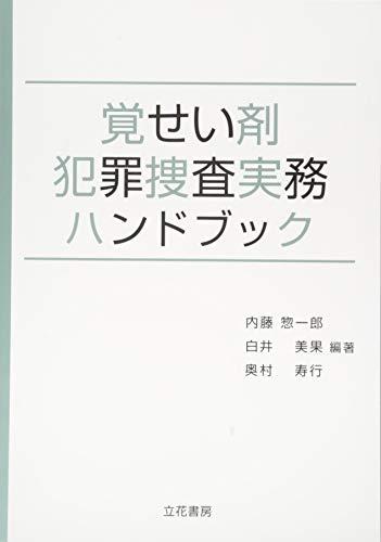 覚せい剤犯罪捜査実務ハンドブック