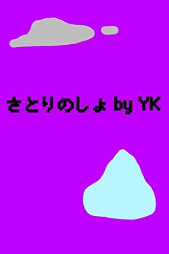 さとりのしょ by YK