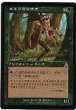 マジックザギャザリング MTG 緑 日本語版 エルフの笛吹き/Elvish Piper UDS-104 レア