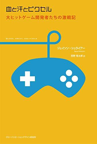 血と汗とピクセル: 大ヒットゲーム開発者たちの激戦記