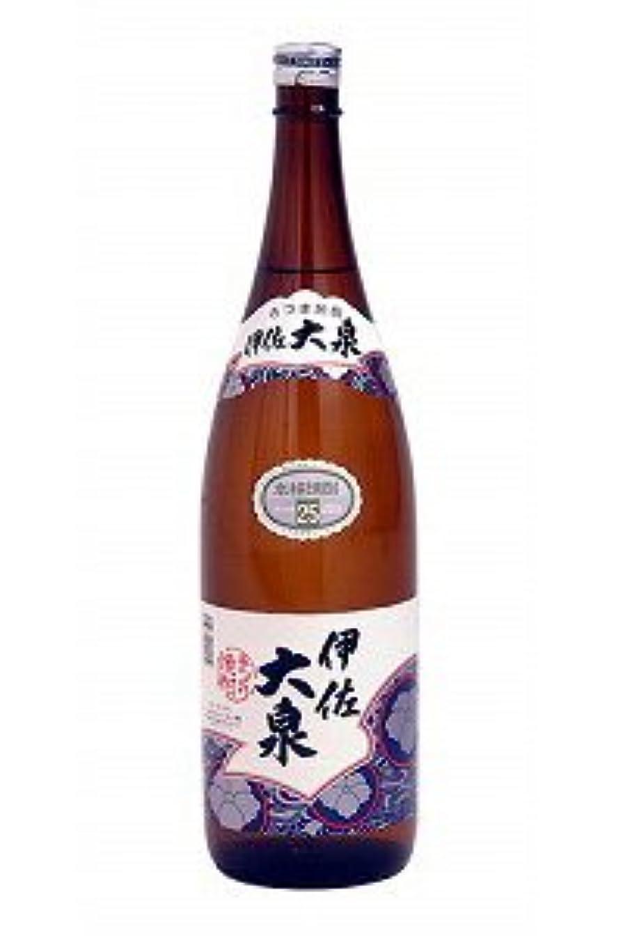 まっすぐ自治実験大山酒造 伊佐大泉 芋焼酎 25度 1800ml e949