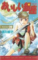 おいしい銀座 20 (オフィスユーコミックス)