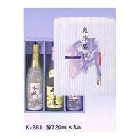 【K-281】 4合 酔 3本用 50セット(日本酒、焼酎、地酒のギフ
