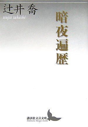 暗夜遍歴 (講談社文芸文庫)