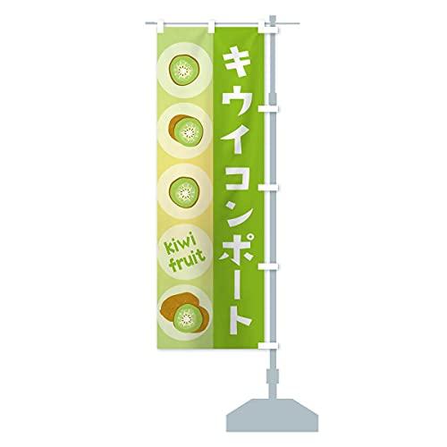 キウイコンポート・果物 のぼり旗 サイズ選べます(ショート60x150cm 右チチ)
