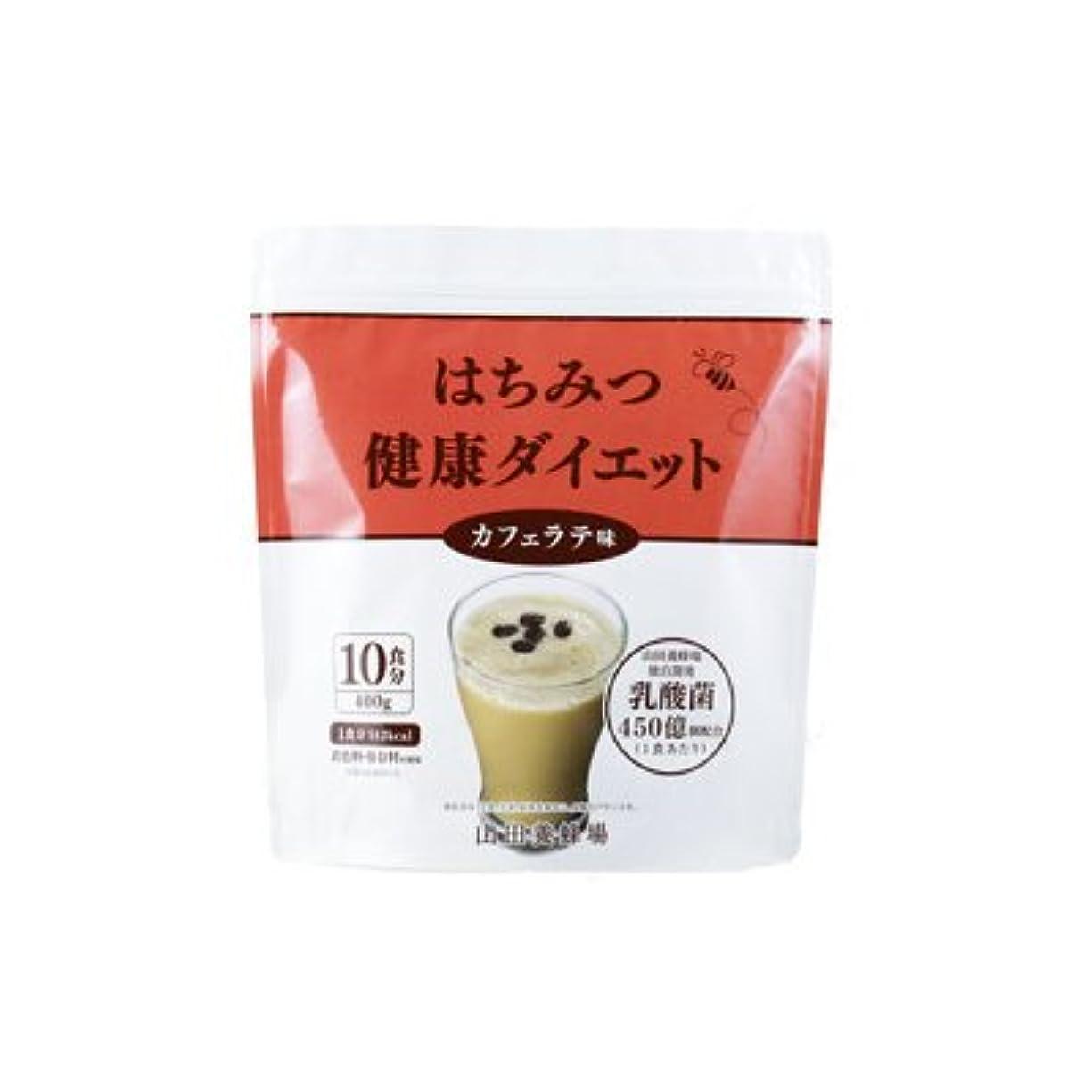 免除割る手伝うはちみつ健康ダイエット 【カフェラテ味】400g(10食分)