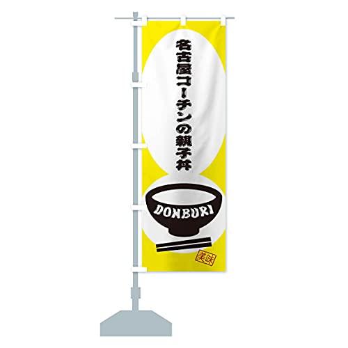 名古屋コーチンの親子丼 のぼり旗 サイズ選べます(ショート60x150cm 左チチ)