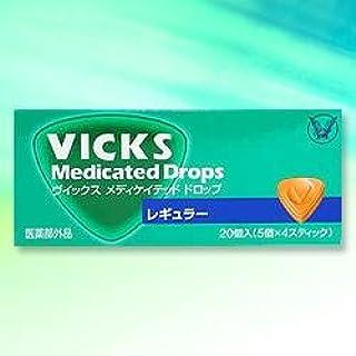 【大正製薬】ヴィックスドロップ(レギュラー) 20個入 ×3個セット [指定医薬部外品]