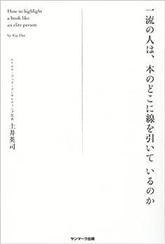 [土井 英司]の一流の人は、本のどこに線を引いているのか