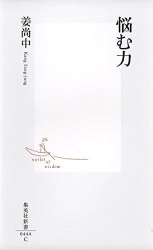 悩む力 (集英社新書 444C)