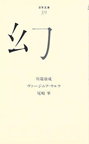 (039)幻 (百年文庫)の詳細を見る