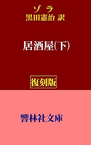 【復刻版】ゾラ「居酒屋(下)」(黒田憲治訳) (響林社文庫  )