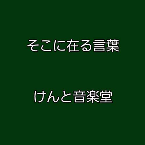 KentoOngakudo