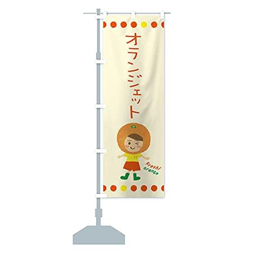 オランジェット のぼり旗 サイズ選べます(スリム45x180cm 左チチ)