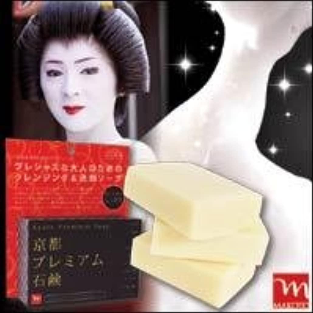 歌投げるブラウズ京都プレミアム石鹸 120g×3個セット
