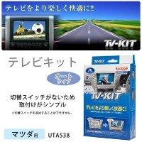 データシステム テレビキット(オートタイプ) マツダ用 UTA538