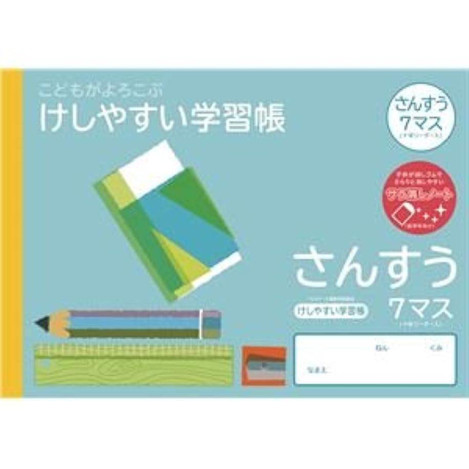 簡潔なかなり機関(業務用セット) ナカバヤシ けしやすい学習帳 (サラ消しノート) B5 さんすう 7マス NB51-
