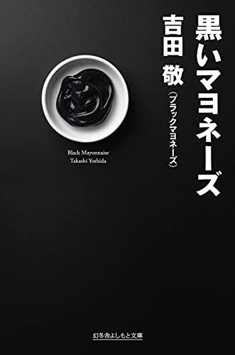 黒いマヨネーズ (幻冬舎文庫)