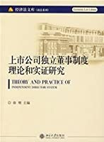 Independent Director System in theoretical and empirical research(Chinese Edition)