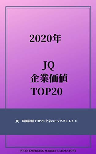 JQ 企業価値TOP20企業: JQ 時価総額TOP20企業 新興市場のビジネストレンド