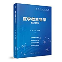 Textbook of Medical Microbiology national medical colleges clinical teaching undergraduate supporting Jingjiang concise book package(Chinese Edition)