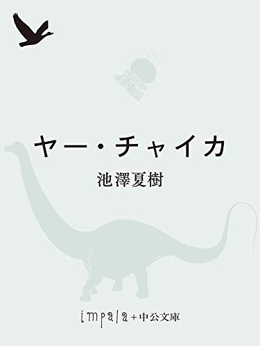 ヤー・チャイカ (中公文庫)