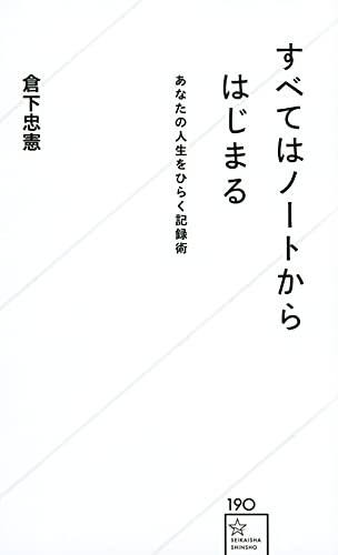 すべてはノートからはじまる あなたの人生をひらく記録術 (星海社新書)