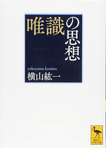 唯識の思想 (講談社学術文庫)