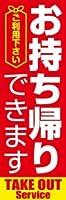 のぼり旗スタジオ のぼり旗 お持ち帰り007 大サイズ H2700mm×W900mm