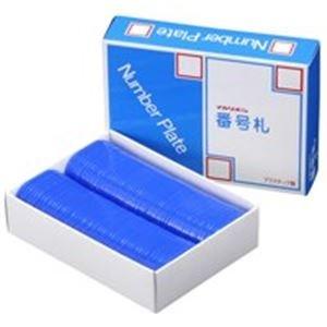 (業務用2セット) 西敬 番号札/プレート 【小 無地/青】 100枚 BN-S 〈簡易梱包